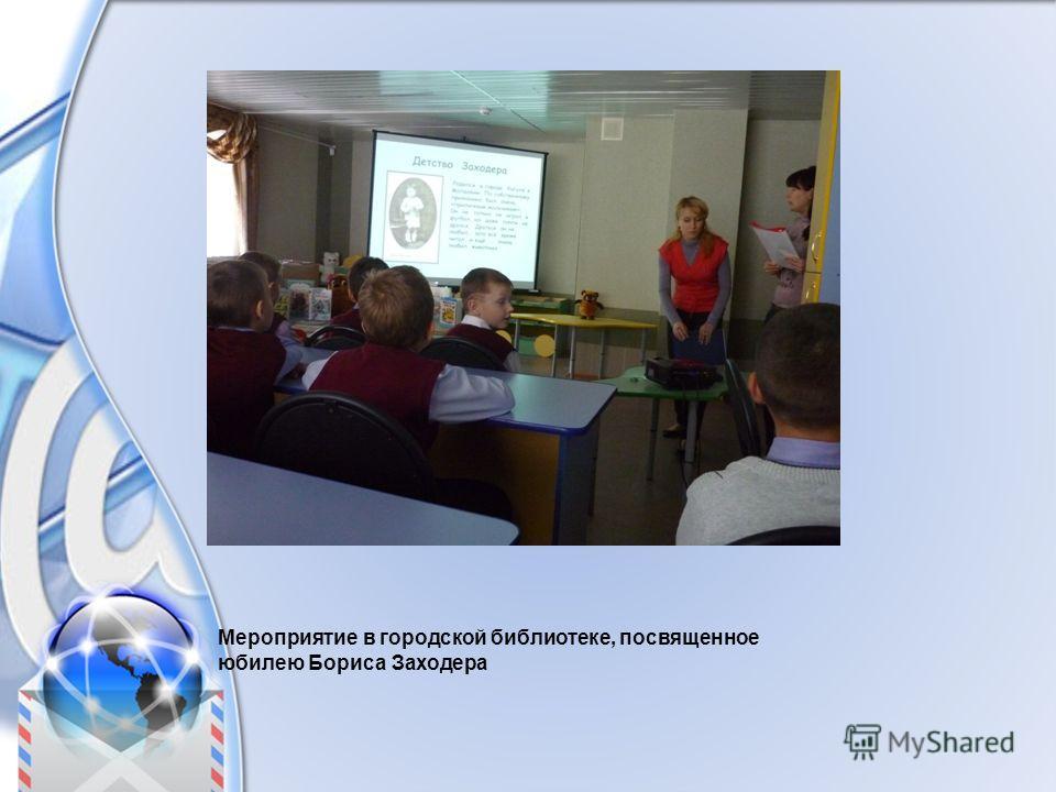 Мероприятие в городской библиотеке, посвященное юбилею Бориса Заходера