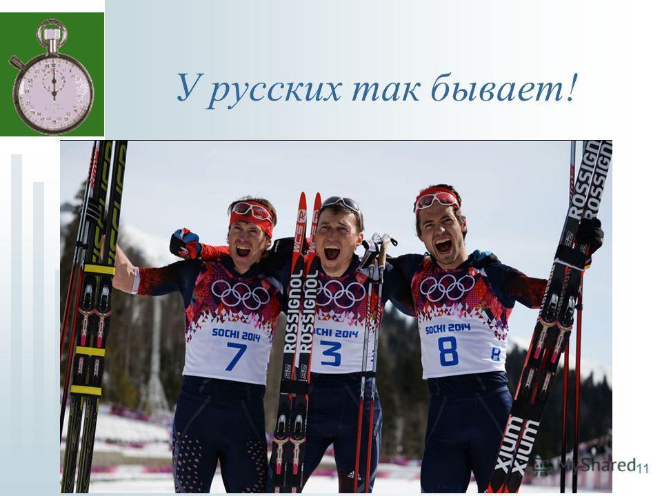 У русских так бывает! 11