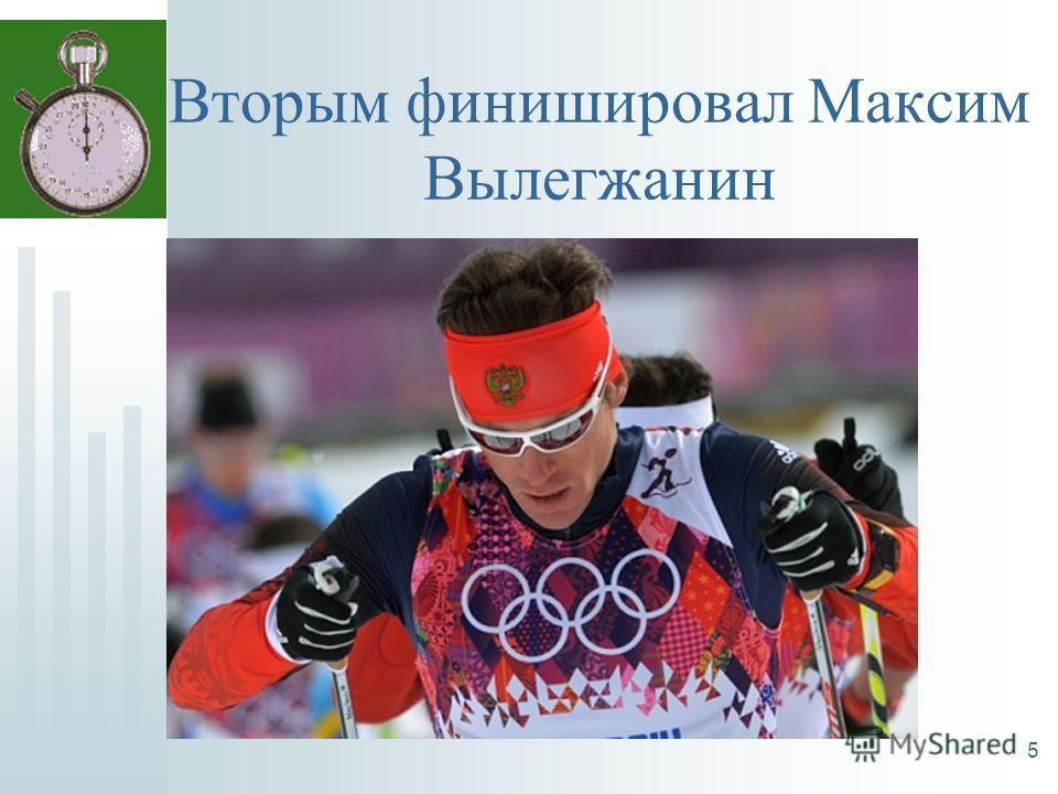 Вторым финишировал Максим Вылегжанин 5