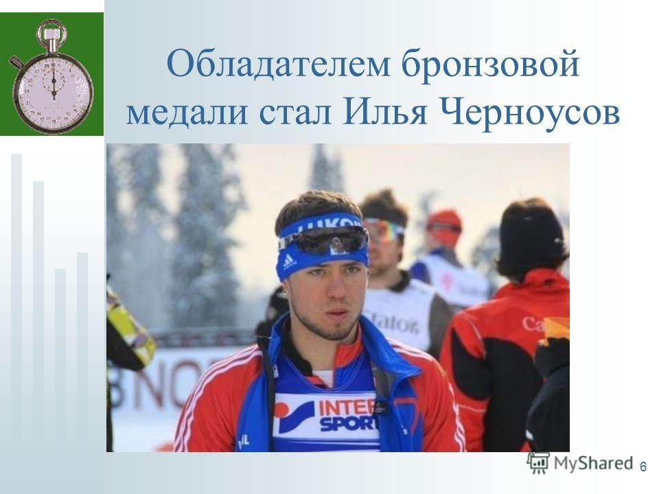 Обладателем бронзовой медали стал Илья Черноусов 6