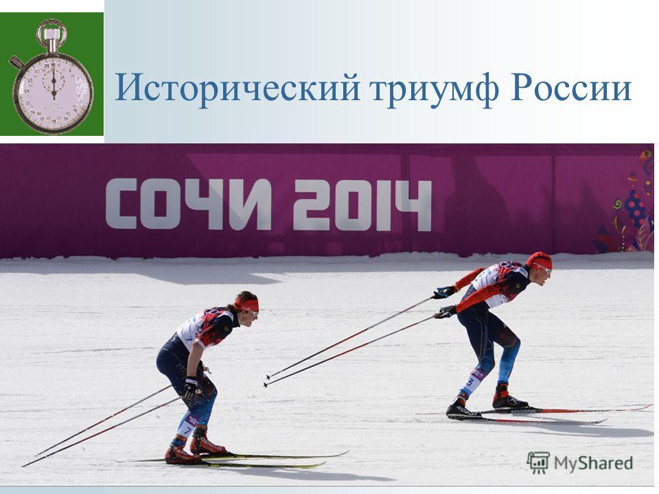 Исторический триумф России 8