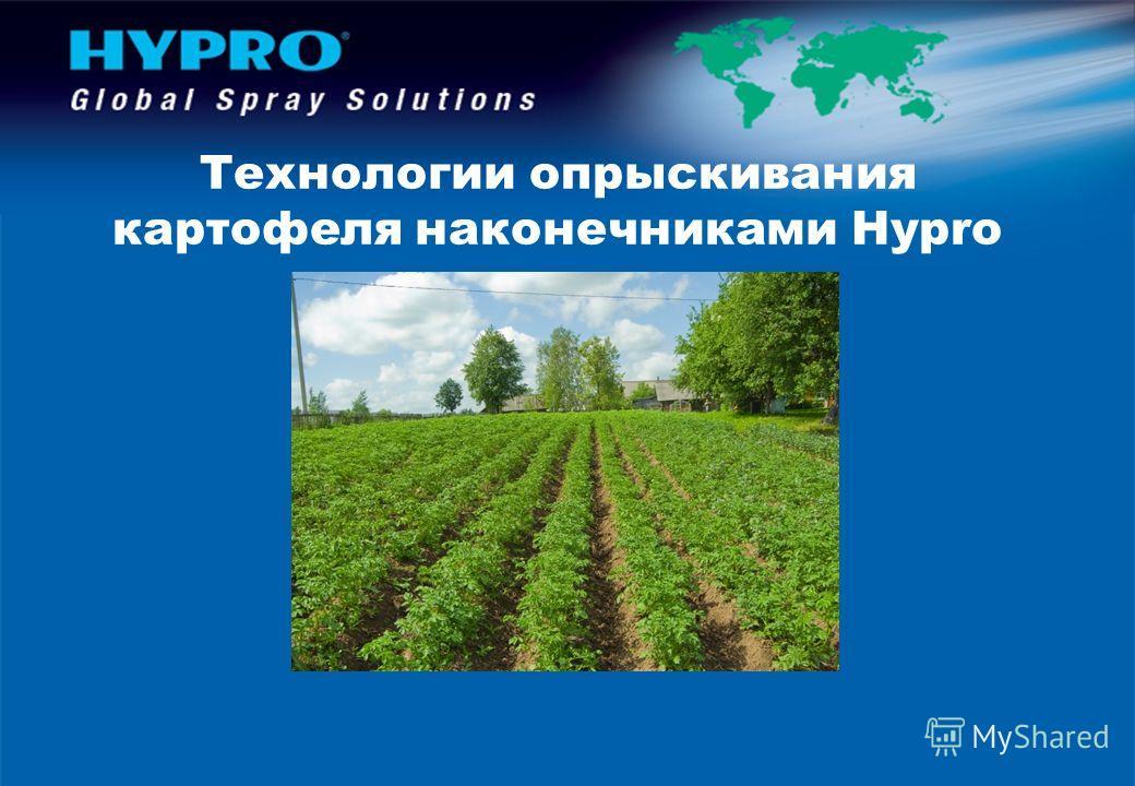 Технологии опрыскивания картофеля наконечниками Hypro