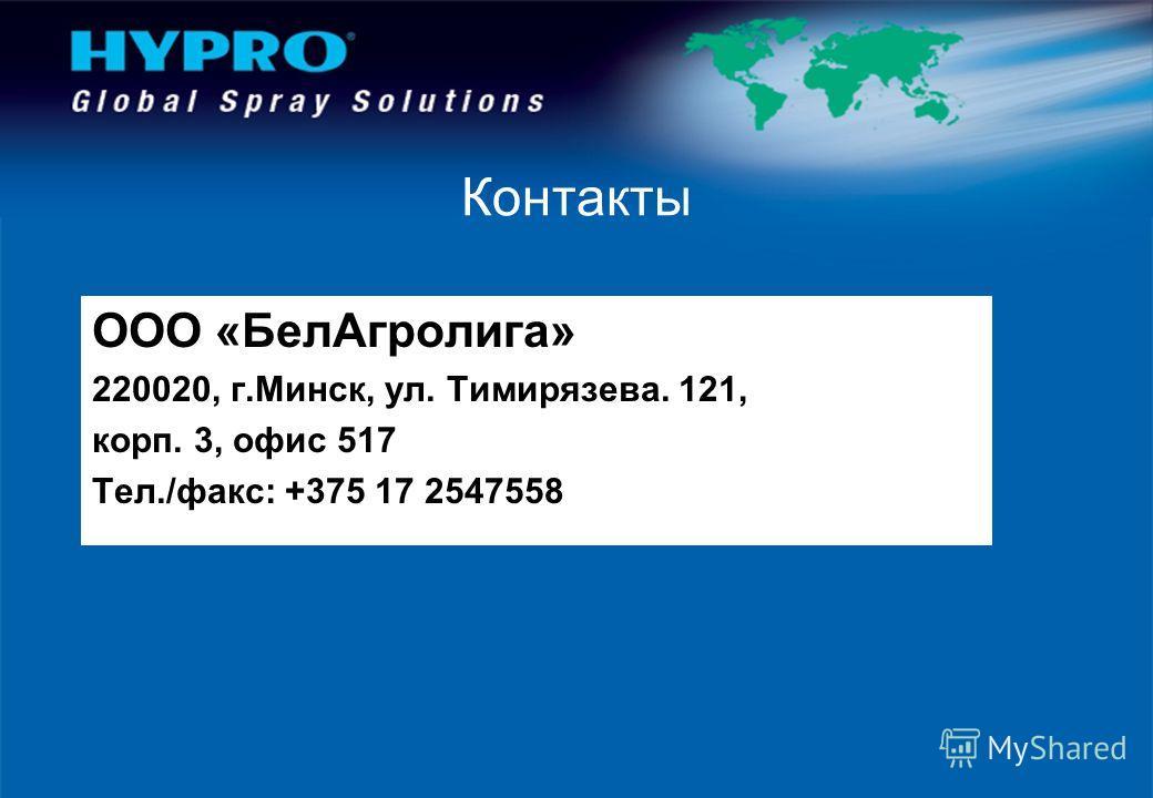 Контакты ООО «БелАгролига» 220020, г.Минск, ул. Тимирязева. 121, корп. 3, офис 517 Тел./факс: +375 17 2547558