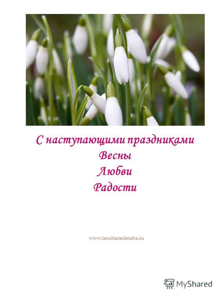 www.lasultanedesaba.ru С наступающими праздниками Весны Любви Радости