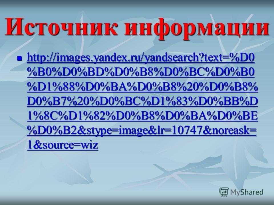 Источник информации http://images.yandex.ru/yandsearch?text=%D0 %B0%D0%BD%D0%B8%D0%BC%D0%B0 %D1%88%D0%BA%D0%B8%20%D0%B8% D0%B7%20%D0%BC%D1%83%D0%BB%D 1%8C%D1%82%D0%B8%D0%BA%D0%BE %D0%B2&stype=image&lr=10747&noreask= 1&source=wiz http://images.yandex.