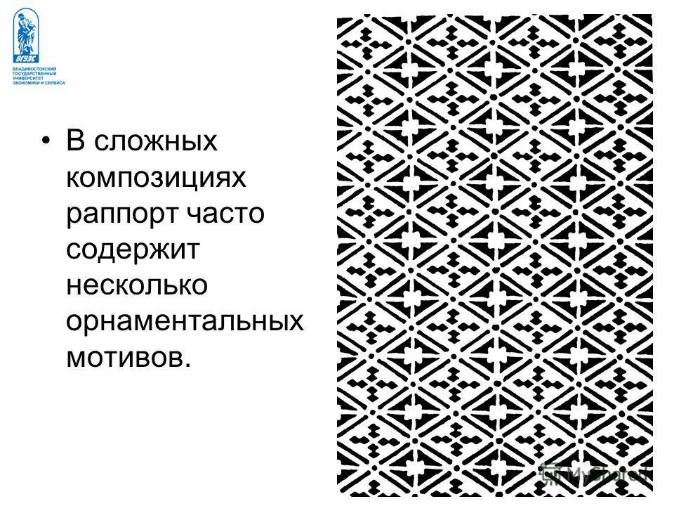В сложных композициях раппорт часто содержит несколько орнаментальных мотивов.