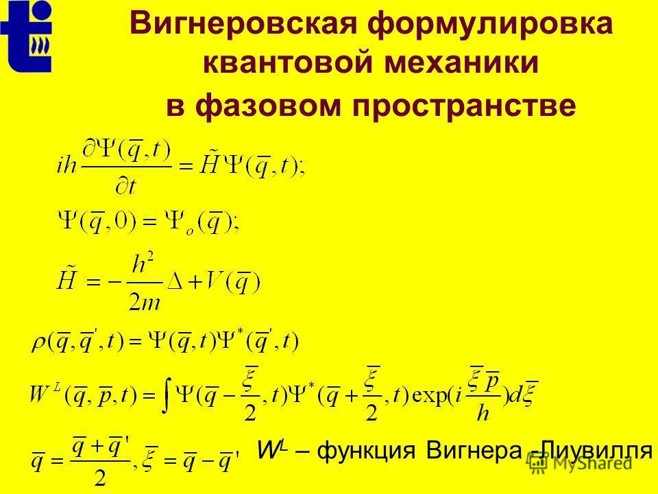 Вигнеровская формулировка квантовой механики в фазовом пространстве W L – функция Вигнера -Лиувилля