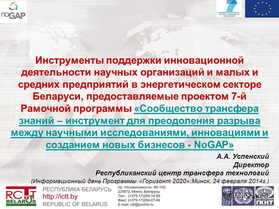 Инструменты поддержки инновационной деятельности научных организаций и малых и средних предприятий в энергетическом секторе Беларуси, предоставляемые проектом 7-й Рамочной программы «Сообщество трансфера знаний – инструмент для преодоления разрыва ме