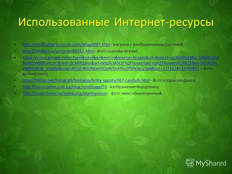 Использованные Интернет-ресурсы http://medicalherbs.sci-lib.com/image097.html - рисунки с изображениями растений; http://medicalherbs.sci-lib.com/image097.html http://molbiol.ru/pictures/80311.html - фото крапива жгучая; http://molbiol.ru/pictures/80