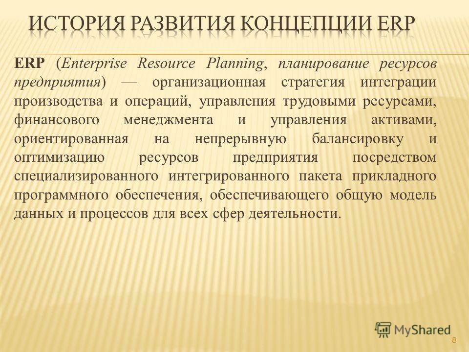 ERP (Enterprise Resource Planning, планирование ресурсов предприятия) организационная стратегия интеграции производства и операций, управления трудовыми ресурсами, финансового менеджмента и управления активами, ориентированная на непрерывную балансир