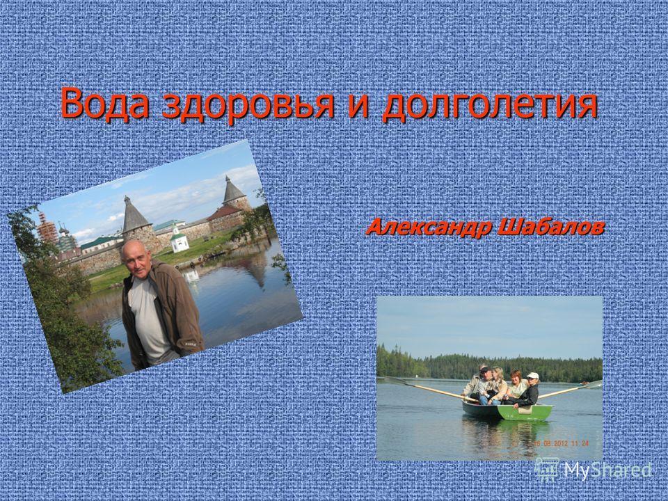 Вода здоровья и долголетия Александр Шабалов