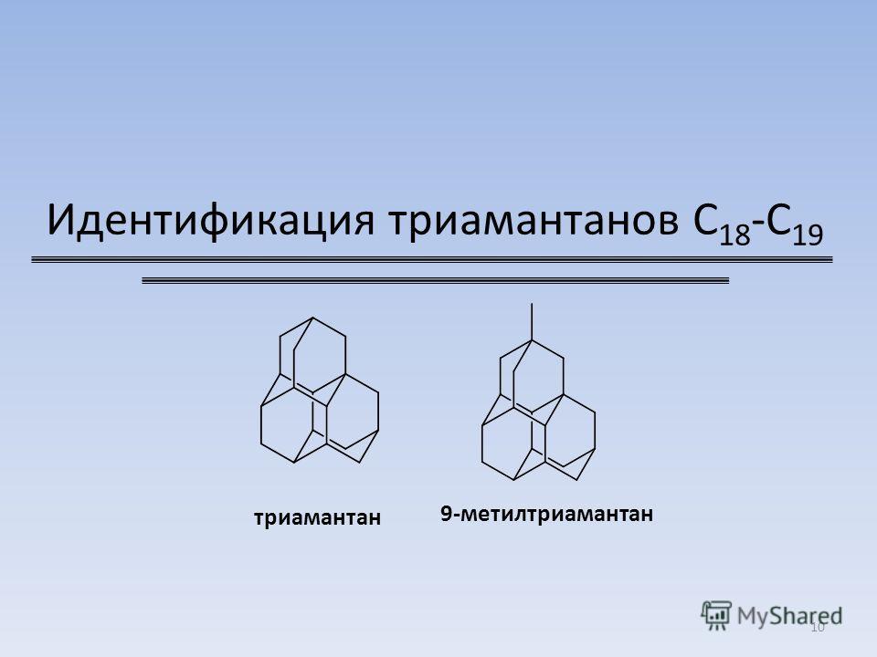 Идентификация триамантанов C 18 -C 19 10 триамантан 9-метилтриамантан