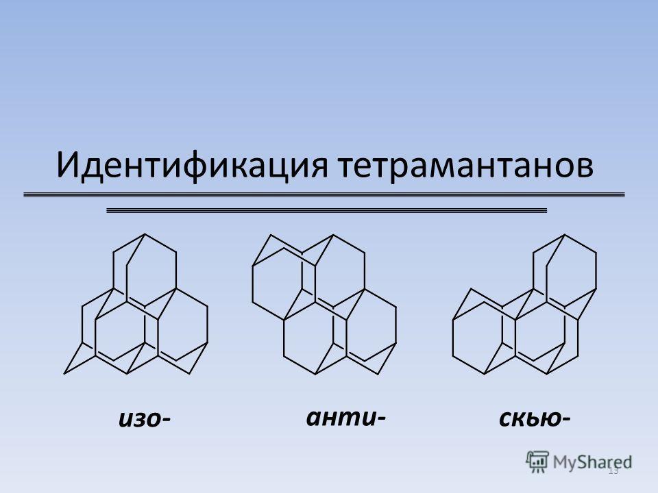 Идентификация тетрамантанов 13 скью- анти- изо-