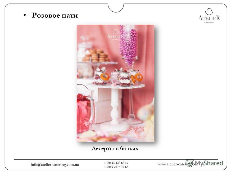 Розовое пати Десерты в банках