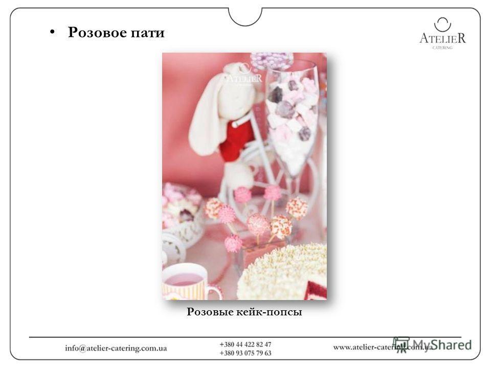Розовое пати Розовые кейк-попсы