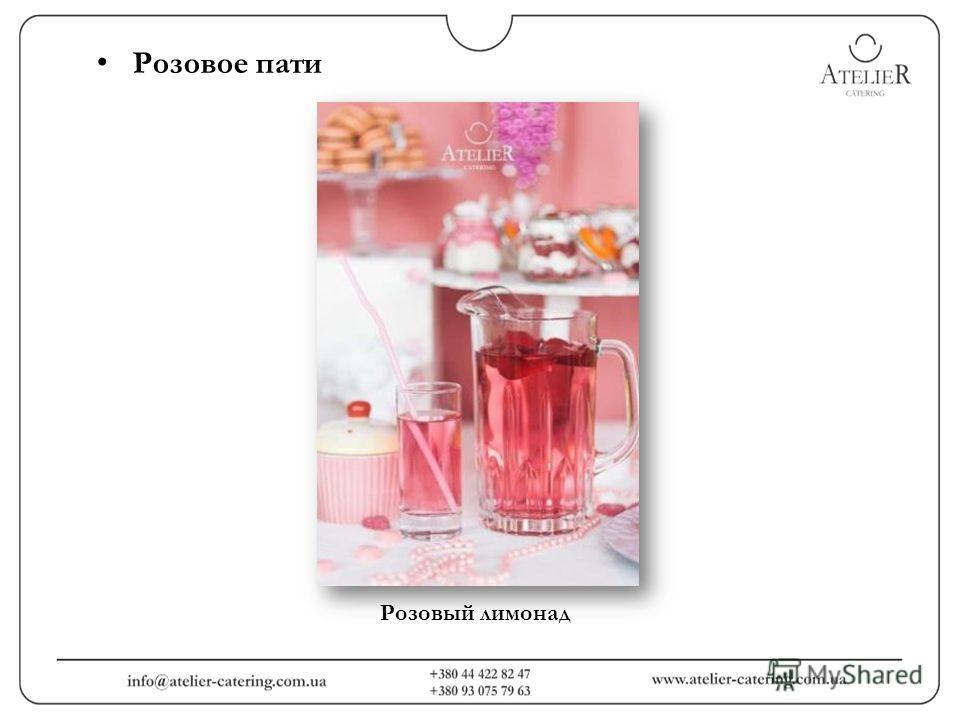 Розовое пати Розовый лимонад