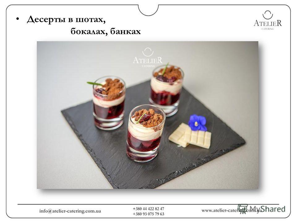 Десерты в шотах, бокалах, банках