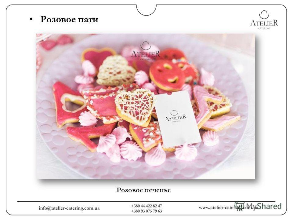 Розовое пати Розовое печенье