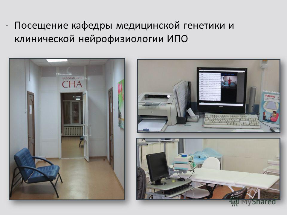 -Посещение кафедры медицинской генетики и клинической нейрофизиологии ИПО