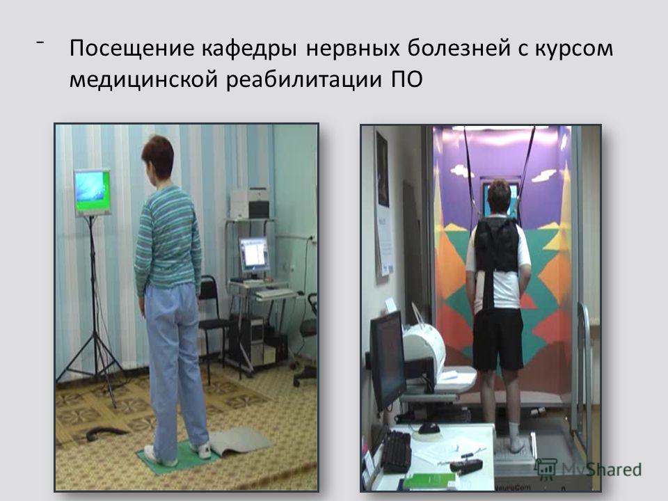 Посещение кафедры нервных болезней с курсом медицинской реабилитации ПО