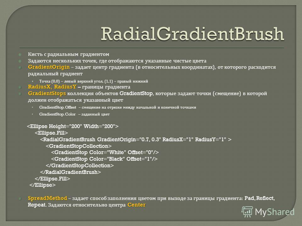 Кисть с радиальным градиентом Задаются нескольких точек, где отображаются указанные чистые цвета GradientOrigin GradientOrigin – задает центр градиента ( в относительных координатах ), от которого расходится радиальный градиент Точка (0,0) – левый ве