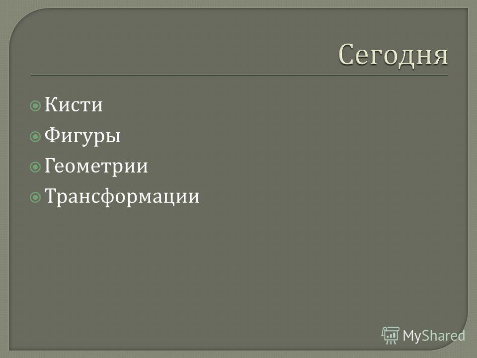 Кисти Фигуры Геометрии Трансформации