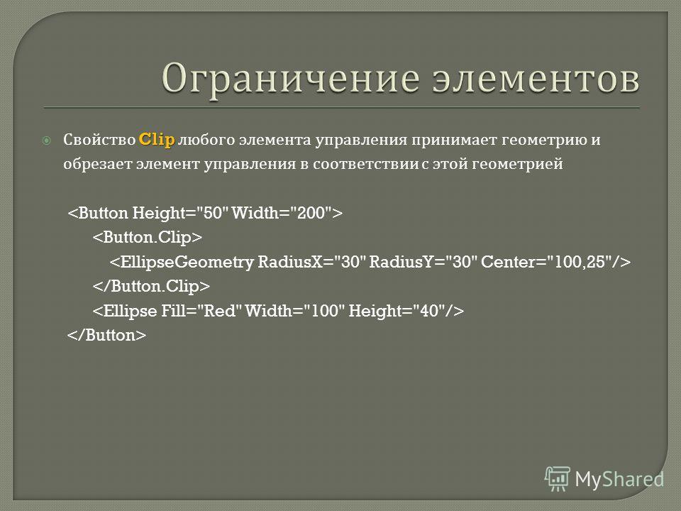 Clip Свойство Clip любого элемента управления принимает геометрию и обрезает элемент управления в соответствии с этой геометрией