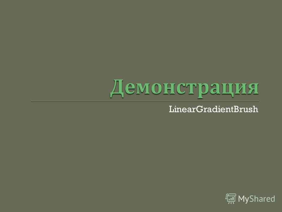 LinearGradientBrush
