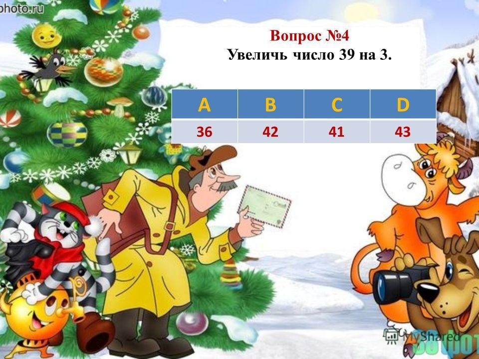 Вопрос 4 Увеличь число 39 на 3. ABCD 36424143