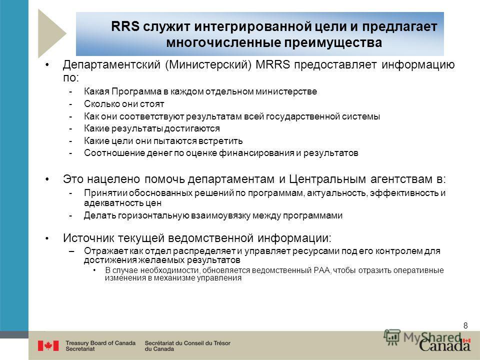 8 RRS служит интегрированной цели и предлагает многочисленные преимущества Департаментский (Министерский) MRRS предоставляет информацию по: -Какая Программа в каждом отдельном министерстве -Сколько они стоят -Как они соответствуют результатам всей го