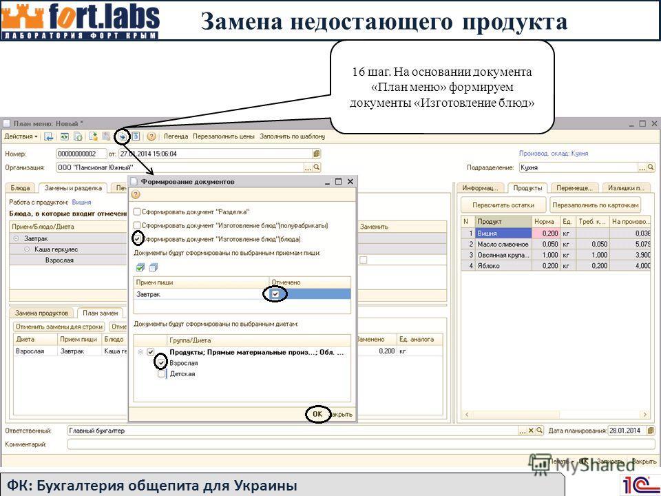 Замена недостающего продукта ФК: Бухгалтерия общепита для Украины 16 шаг. На основании документа «План меню» формируем документы «Изготовление блюд»