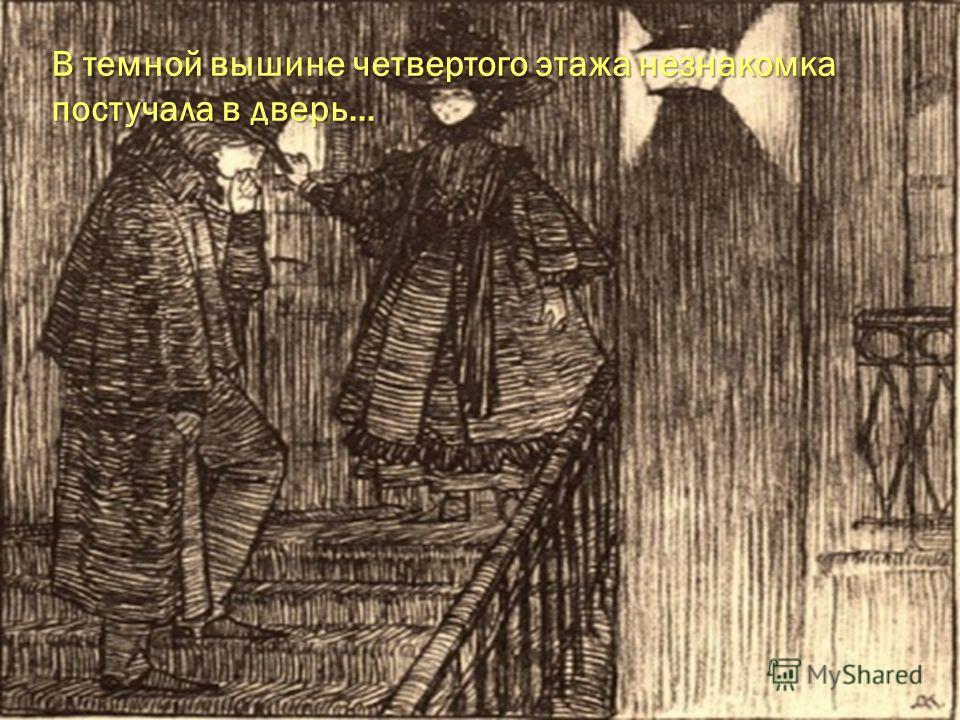 В темной вышине четвертого этажа незнакомка постучала в дверь...