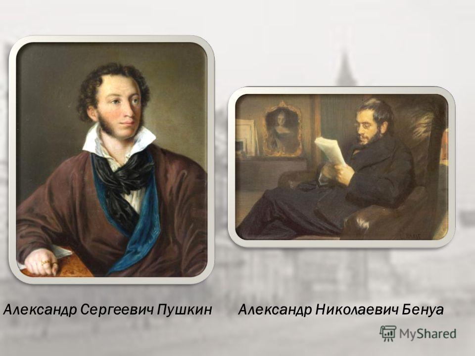 Александр Сергеевич ПушкинАлександр Николаевич Бенуа