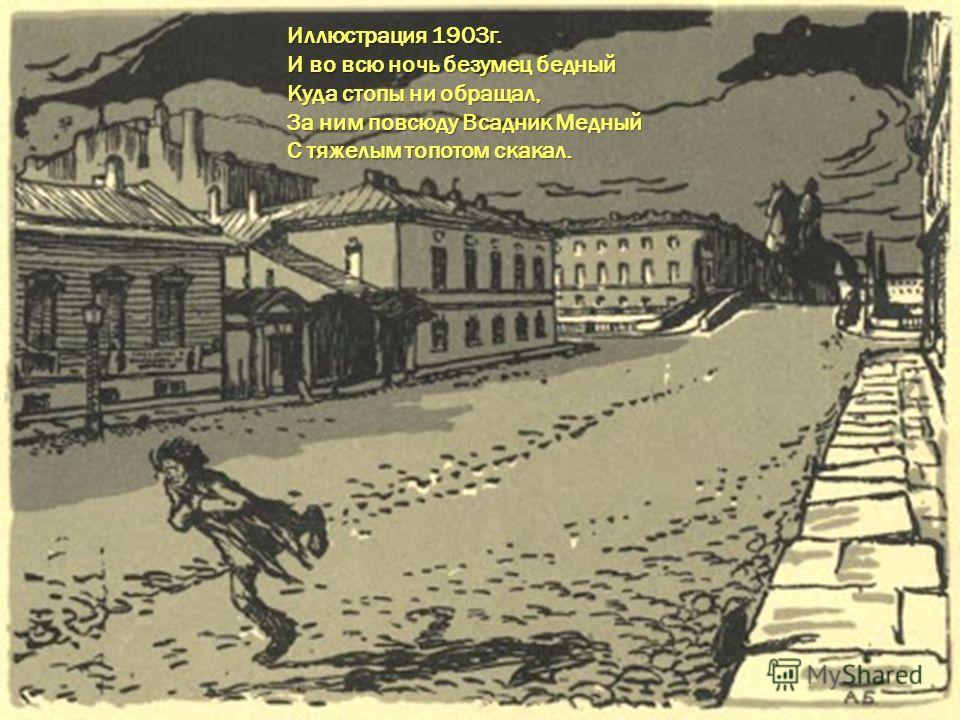 Иллюстрация 1903г. И во всю ночь безумец бедный Куда стопы ни обращал, За ним повсюду Всадник Медный С тяжелым топотом скакал.