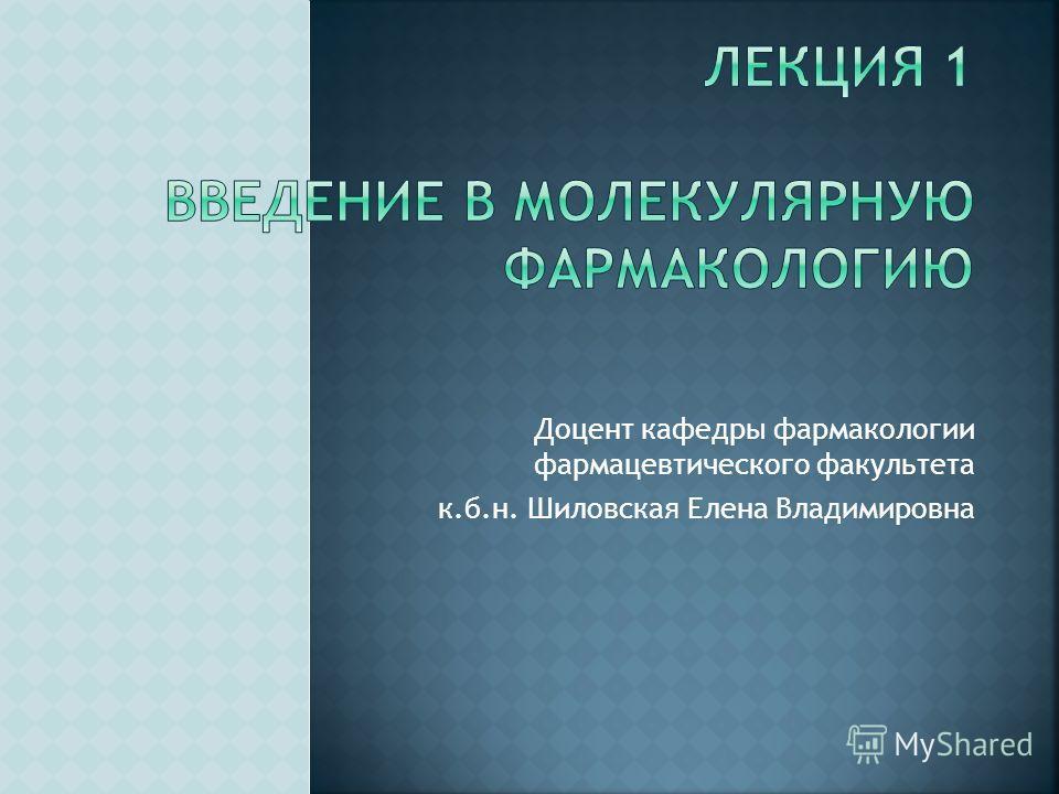 Доцент кафедры фармакологии фармацевтического факультета к.б.н. Шиловская Елена Владимировна