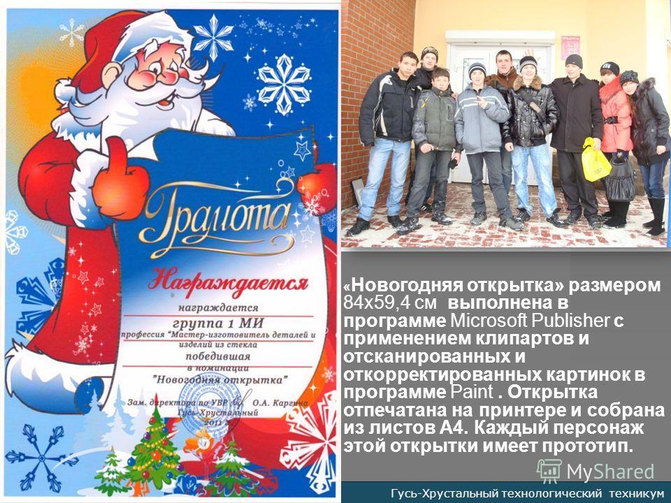 LOGO « Новогодняя открытка» размером 84х59,4 см выполнена в программе Microsoft Publisher с применением клипартов и отсканированных и откорректированных картинок в программе Paint. Открытка отпечатана на принтере и собрана из листов А4. Каждый персон