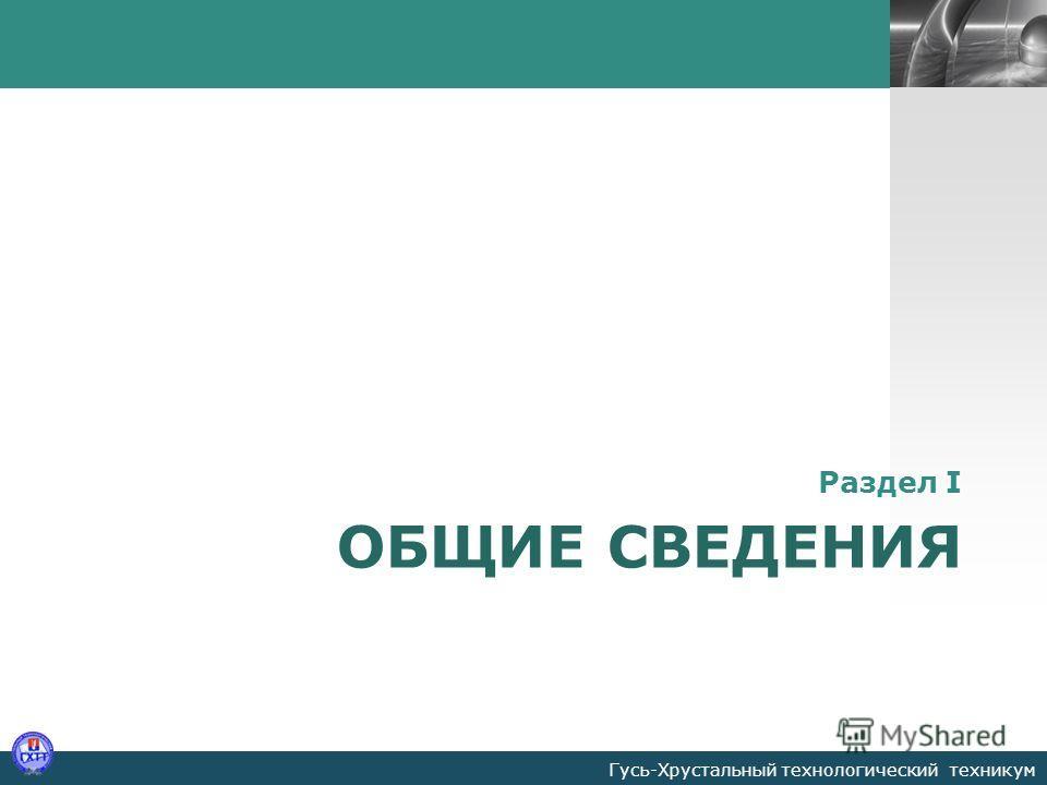 LOGO ОБЩИЕ СВЕДЕНИЯ Раздел I Гусь-Хрустальный технологический техникум