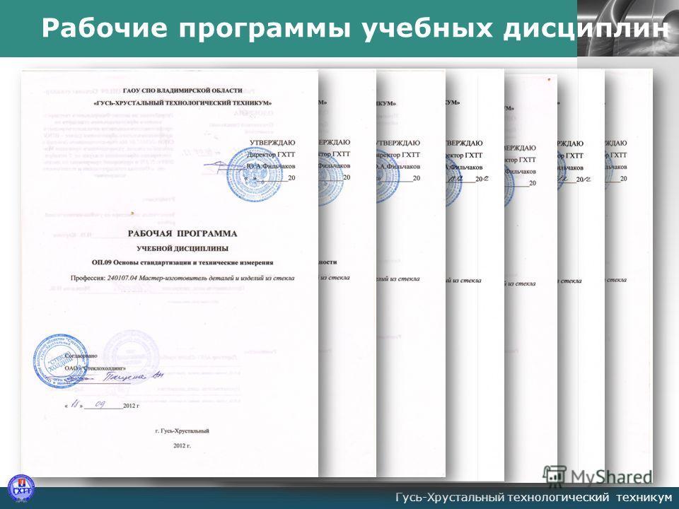 LOGO Рабочие программы учебных дисциплин Гусь-Хрустальный технологический техникум