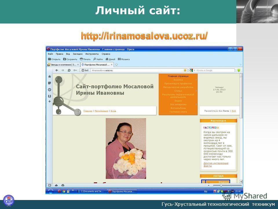 LOGO Личный сайт: Гусь-Хрустальный технологический техникум