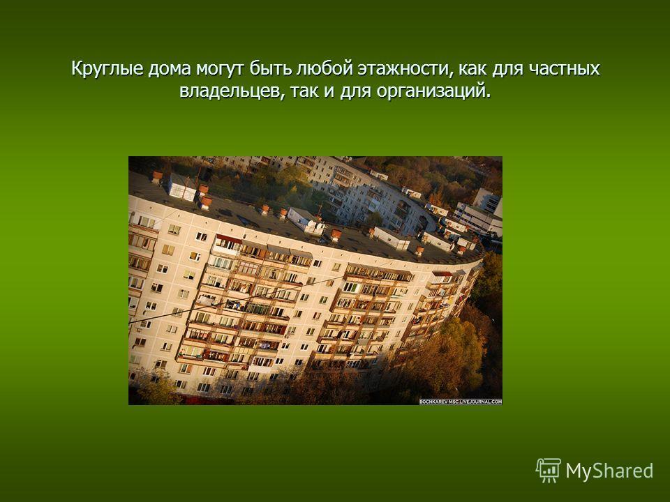 Круглые дома могут быть любой этажности, как для частных владельцев, так и для организаций.