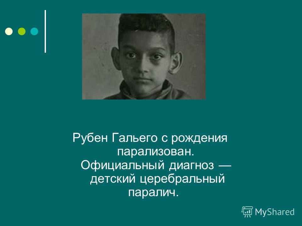 Рубен Гальего с рождения парализован. Официальный диагноз детский церебральный паралич.