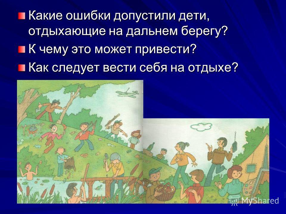 Какие ошибки допустили дети, отдыхающие на дальнем берегу? К чему это может привести? Как следует вести себя на отдыхе?