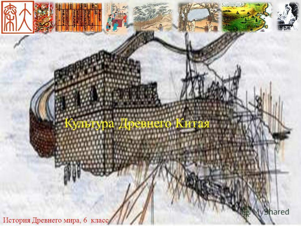 История Древнего мира, 6 класс Культура Древнего Китая