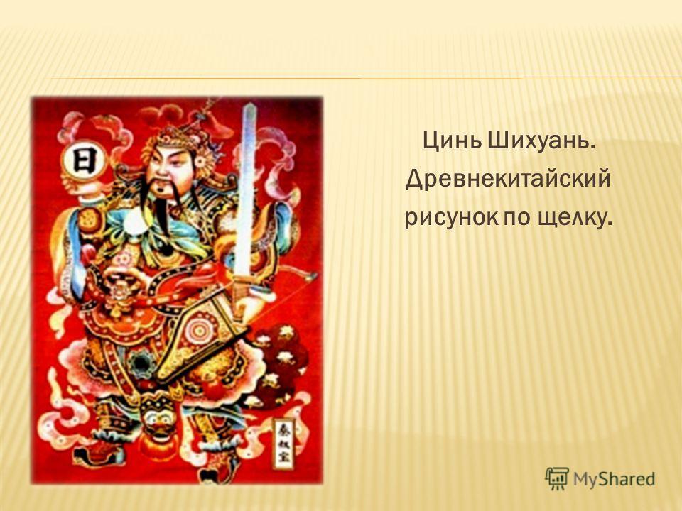 игра конфуций