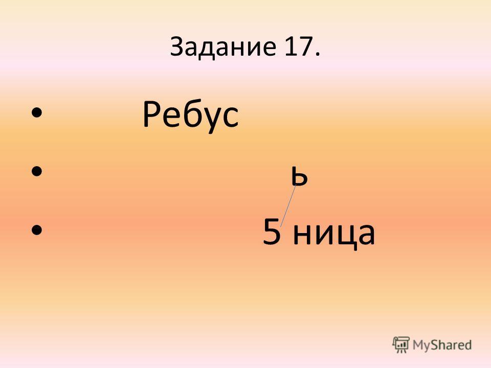 Задание 17. Ребус ь 5 ница
