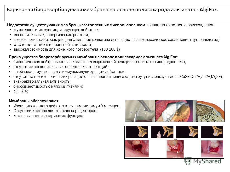Барьерная биорезорбируемая мембрана на основе полисахарида альгината - AlgiFor. Преимущества биорезорбируемых мембран на основе полисахарида альгината AlgiFor: биологическая нейтральность, не вызывает выраженной реакции организма на инородное тело; о