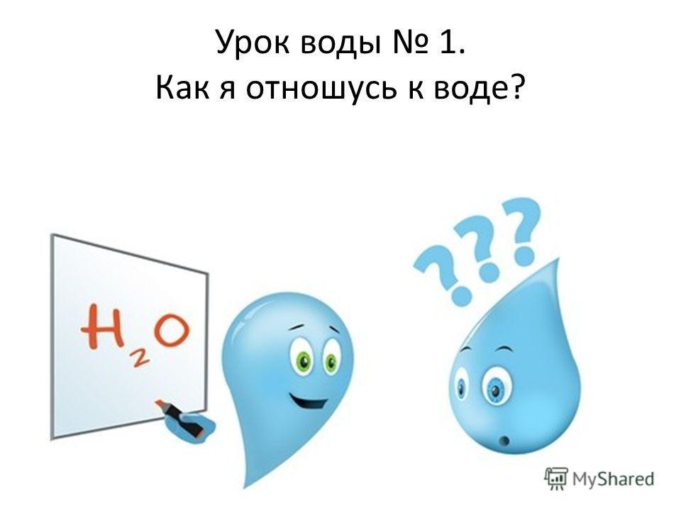 Урок воды 1. Как я отношусь к воде?
