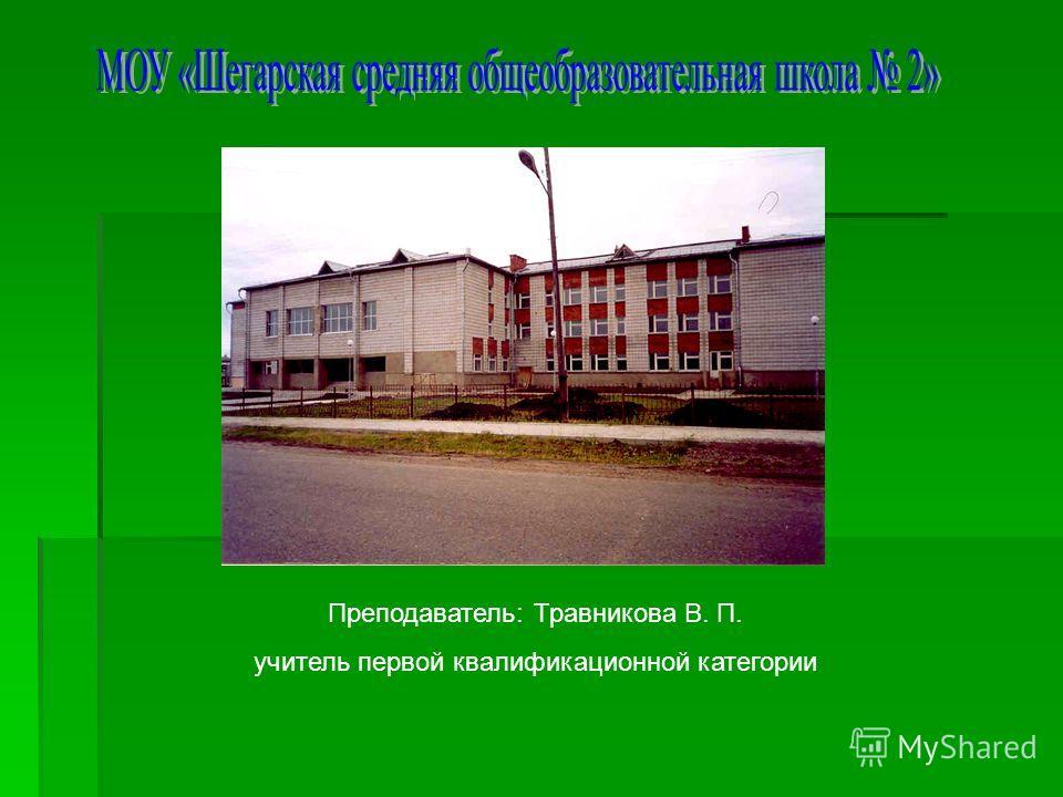 Преподаватель: Травникова В. П. учитель первой квалификационной категории