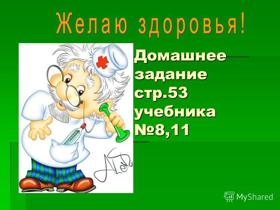 Домашнее задание стр.53 учебника 8,11