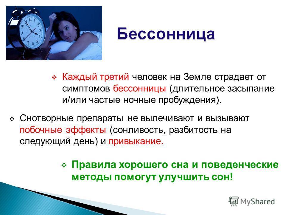 Каждый третий человек на Земле страдает от симптомов бессонницы (длительное засыпание и/или частые ночные пробуждения). Снотворные препараты не вылечивают и вызывают побочные эффекты (сонливость, разбитость на следующий день) и привыкание. Правила хо